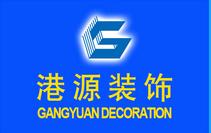 北京港源建筑装饰工程有限公司